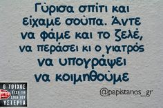 Greek Memes, Funny Greek Quotes, Funny Picture Quotes, Funny Quotes, Funny Images, Funny Pictures, Speak Quotes, Smart Quotes, Funny Vid