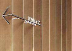 Creative Japan, Arrow, Signage, Design, and Minimal image ideas & inspiration on Designspiration Environmental Graphic Design, Environmental Graphics, Design Museum, Art Museum, Exhibit Design, Signage Design, Branding Design, Banner Design, Branding And Packaging