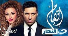 مسلسل إتهام حسن الرداد ومريام فارس