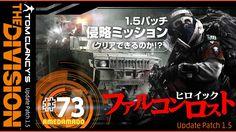 【Divisionディビジョン Patch1.5】256ストライカー4+セントリー2で行く侵略:ファルコンヒロイック! 攻略成功!クリア! by...