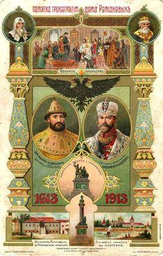 Памятка трехсотлетия Дома Романовых