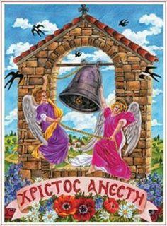 Vintage Cards, Vintage Postcards, Orthodox Easter, Old Greek, Greek Easter, Angels And Demons, Religion, In This Moment, Illustration