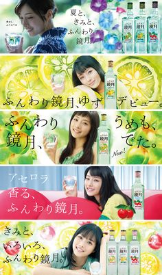 j Suntory sho-chu kyougetsu j
