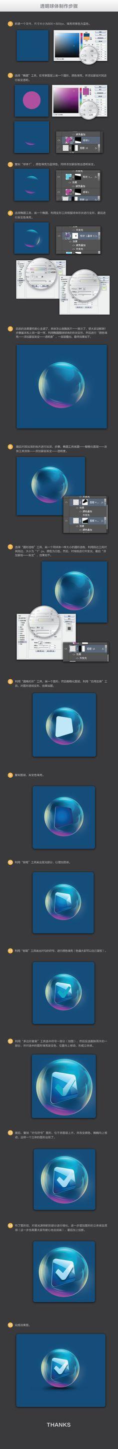 PS制作透明球体