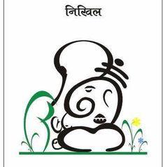Ganpati Name Art, Ganesh Names, Dancing Ganesha, Hindi Font, Create Name, Shri Ganesh, Amazing India, Calligraphy Art, Letters