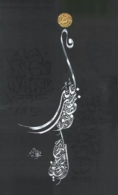 """فالله خير حافظا وهو ارحم الراحمين - I can only dream it... -R.<3. -Ohh beautiful...! Thank you -I apologize that was my response, I don't know the translation sorry this was a repin because I thought it was so beautiful. If someone does know, please share. -""""God is good and most merciful""""could be? Will be great if someone let us know if thia is correct and from where is this signage."""