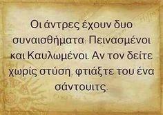 Άντρες Funny Greek, Big Words, Greek Quotes, English Quotes, Just Kidding, Laugh Out Loud, Things To Think About, Funny Pictures, Funny Quotes