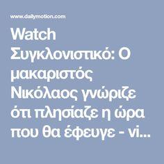 Watch Συγκλονιστικό: Ο μακαριστός Νικόλαος γνώριζε ότι πλησίαζε η ώρα που θα έφευγε - video dailymotion - Star Kentrikis Elladas on dailymotion Weather, Weather Crafts
