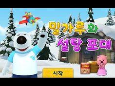 [HD] 뽀로로 크롱 포비 밀가루, 설탕 포대 with Pororo宝露露,Popolo, Пороро, ポロロ,เกาหลี
