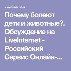 Почему болеют дети и животные?. Обсуждение на LiveInternet - Российский Сервис Онлайн-Дневников