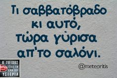 Music is Life Funny Greek Quotes, Greek Memes, Sarcastic Quotes, Funny Quotes, Greek Sayings, Tell Me Something Funny, Favorite Quotes, Best Quotes, Clever Quotes