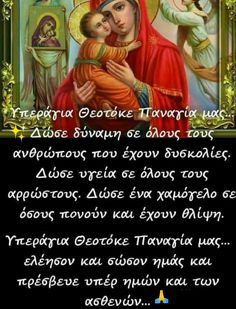 Prayers, Baseball Cards, Quotes, Greek, Quotations, Prayer, Beans, Quote, Greece