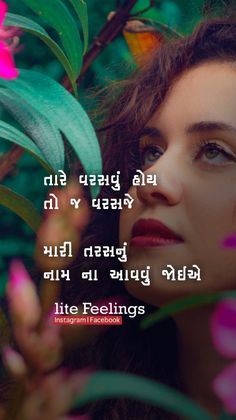 Love Quotes For Wife, Cute Love Quotes, Love Poems, Shyari Quotes, Hindi Quotes, Girl Quotes, Gujarati Quotes, Heartfelt Quotes, Reality Quotes