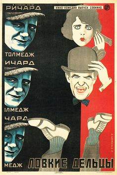 Poster for William Howard's Sneaky Operators (Danger Ahead) (1927) by Vladimir and Georgii Stenberg