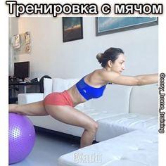 Тренировка с фитболом. Что бы держать равновесие на фитболе в работу включаются мелкие мышцы стабилизаторы, что делает тренировку интенсивнее. В тренировке поработают мышцы ног, ягодицы, пресс , руки (трицепс), грудная мышца (нижняя часть). Выполняем каждое движение по 10-15 повторений в 3-5 подходах.  Автор - @kellfit •••••••••••••••••••••••••••• Не забываем ставить❤ Это дает нам понять, что мы не зря стараемся и стимулирует делать контент для вас лучше и лучше…