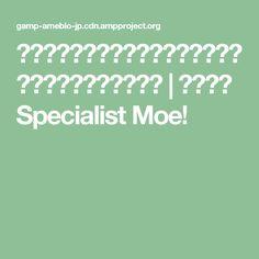 医師が驚嘆!!ほとんどの病気に効果がある組み合わせとは? | 国際医療 Specialist Moe!