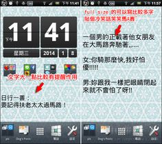 Simple Text Widget 在桌面快速、直接、簡單寫上備忘事項(Android)