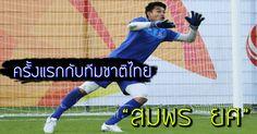 การติดทีมชาติไทย ชุดใหญ่ครั้งแรกของ สมพร ยศ