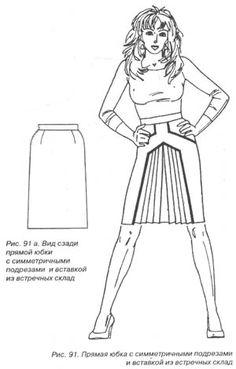 Прямая юбка с симметричными подрезами и вставкой из встречных склад