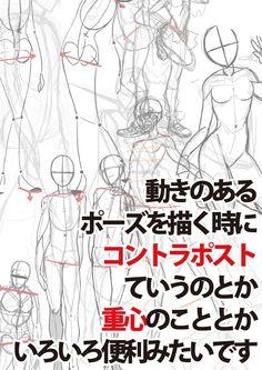 動きのあるポーズを描く時に)ry [1]