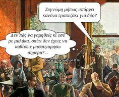 Όχι ρε μαλάκα Ancient Memes, Comic Books, Jokes, Greeks, Comics, Funny, Movie Posters, Art, Art Background