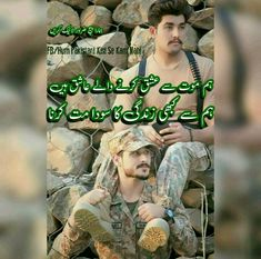 Pakistan Day, Pakistan Wedding, Pakistan Zindabad, Pakistan Fashion, Army Poetry, Pak Army Quotes, Pak Army Soldiers, Pakistan Independence, Army Wedding