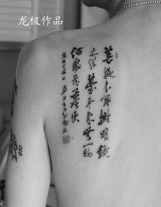 Beautiful Chinese Calligraphy Tattoos on Back