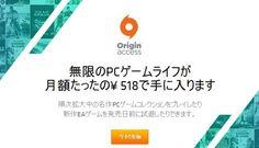 EAのPCゲームが定額で遊べる「Origin access」が国内サービス開始 、先行プレイや割引も - http://fpsjp.net/archives/244907