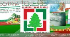 المركز اللبنانى التجارى البحرين عروض حتى 15 ديسمبر 2015 العيد السنوى