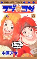 Love*com 3 (Love*com) Koizumi Risa, Vampire Games, Lovely Complex, Skip Beat, Love And Co, Viz Media, Manga Collection, Manga Love, Boy Meets