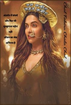 Bajirao Mastani is a film that reminds you what a gifted storyteller Sanjay Leela Bhansali is and why the world needs to pay more attention to this film-maker. Deepika Ranveer, Deepika Padukone Style, Ranveer Singh, Actress Aishwarya Rai, Aishwarya Rai Bachchan, Bollywood Actress, Movies Bollywood, Bollywood Party, Bollywood Stars