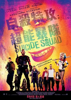 New International Posters & Behind-The-Scenes Footage Of The Joker From 'Suicide Squad': http://theplaylist.net/new-international-posters-behind-scenes-footage-joker-suicide-squad-20160701/