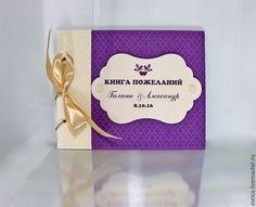 Купить Книга пожеланий - фиолетовый, книга пожеланий, свадьба, свадебные аксессуары, картон