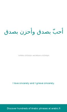 The arabic sentence 'I love sincerely and I grieve sincerely.' described and analyzed. We show you information about each of the words, including declensions and/or conjugations, part of speech and a link to learn more about the particular word. Love Sentences, Arabic Sentences, Arabic Phrases, English Sentences, Arabic Words, English Vocabulary, Arabic Quotes, English Language Course, English Language Learning