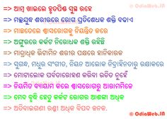 Top 10 Oriya Health Tips in Odia Language - Below we have listed some of the health tips you should know and follow live a better life. If you want to do a favor do share.