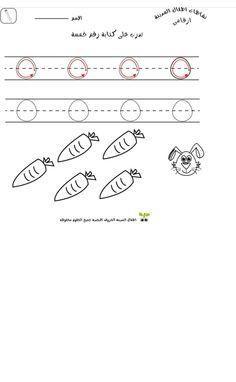 pinterest arabic alphabet education and letter worksheets. Black Bedroom Furniture Sets. Home Design Ideas