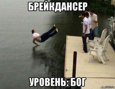 Брейкдансер   Бог, танцы, брейк-данс, мемы, прикол