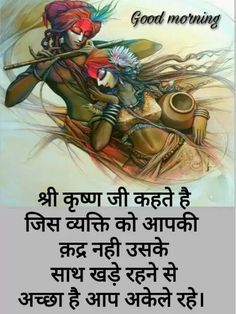 Friendship Quotes and Selection of Right Friends – Viral Gossip Krishna Quotes In Hindi, Chankya Quotes Hindi, Radha Krishna Love Quotes, Krishna Radha, Hindu Quotes, Desi Quotes, Jai Shree Krishna, Lord Krishna Images, Radha Krishna Images