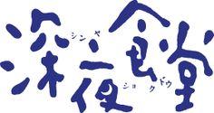 深夜食堂 Chinese Fonts Design, Graphic Design Fonts, Font Design, Typographic Design, Japanese Logo, Japanese Typography, Typography Letters, Lettering, Handwritten Text
