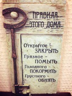 Первое правило счастливого дома ;)