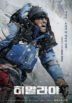 """[Photos] Added new character posters and Jeong Woo stills for the upcoming Korean movie """"The Himalayas"""" @ HanCinema :: The Korean Movie and Drama Database"""