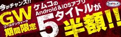 アプリセール情報 : ケムコのゴールデンウィーク期間限定半額セール後半戦がスタート | orefolder.net