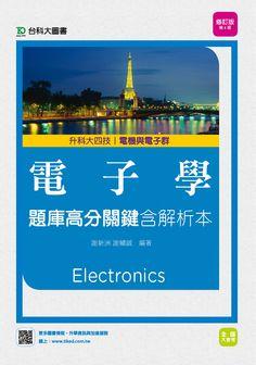 AD01703-升科大四技 電機與電子群 電子學 題庫高分關鍵 含解析本 - 修訂版(第四版)