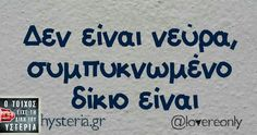 Funny Status Quotes, Funny Greek Quotes, Funny Statuses, New Quotes, Wisdom Quotes, Life Quotes, Inspirational Quotes, Funny One Liners, Dark Jokes