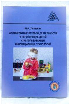 Лынская М.И. Формирование речевой деятельности у неговорящих детей средствами инноваций | Логомаг