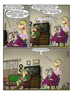 Μαλλί με μαλλί | αρχικη , αρκας εν κινησει | ethnos.gr Greek Quotes, Funny Pictures, Funny Pics, Funny Stuff, Cheer Up, Funny Cartoons, Just For Fun, I Laughed, Life Is Good