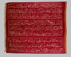 Ottoman Gaza Banner, Given to 79th Infantry Regiment Who Defended Gaza, Palestine, World War 1, 1917 (Osmanlı Gazze Sancağı)