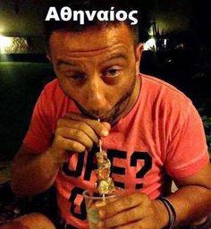 Ένα καλαμάκι θα ήθελα!!! Σας ευχαριστώ!!!! Greek Memes, Funny Greek, Funny Quotes, Funny Memes, Hilarious, Jokes, Tag Photo, I Laughed, Haha