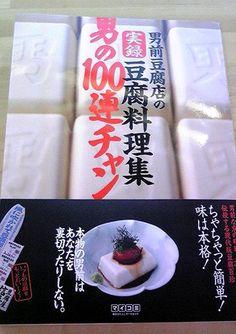 日本男前豆腐店:原來帥,真的可以大賣...... » ㄇㄞˋ點子靈感創意誌