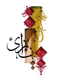 1000 ideas about islamic calligraphy on pinterest Rules of arabic calligraphy